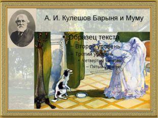 А. И. Кулешов Барыня и Муму