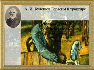 А. И. Кулешов Герасим в трактире