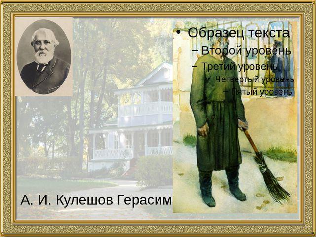А. И. Кулешов Герасим