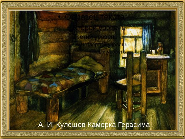 А. И. Кулешов Каморка Герасима