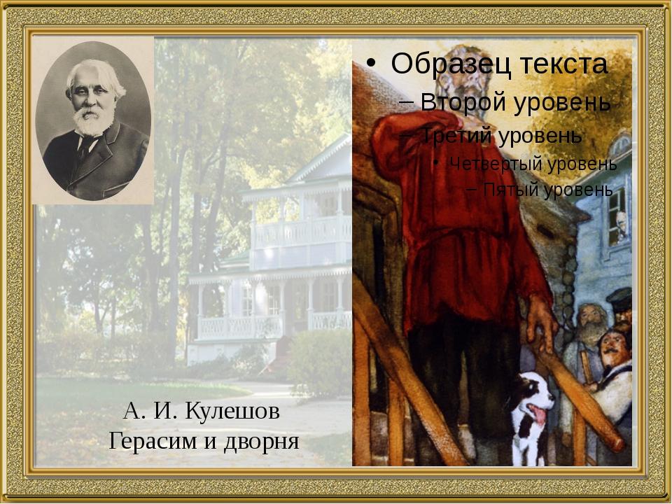 А. И. Кулешов Герасим и дворня