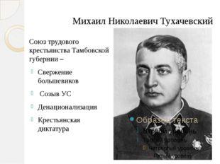 Михаил Николаевич Тухачевский Союз трудового крестьянства Тамбовской губернии