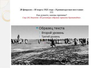 28 февраля – 18 марта 1921 года – Кронштадтское восстание ??? Как думаете, ка