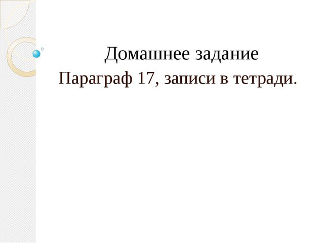 Домашнее задание Параграф 17, записи в тетради.