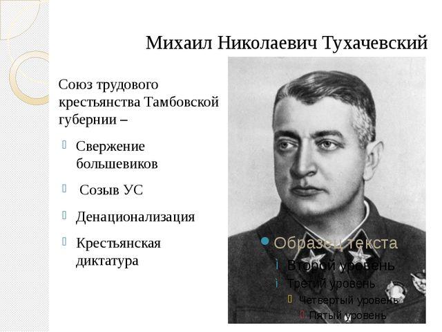 Михаил Николаевич Тухачевский Союз трудового крестьянства Тамбовской губернии...