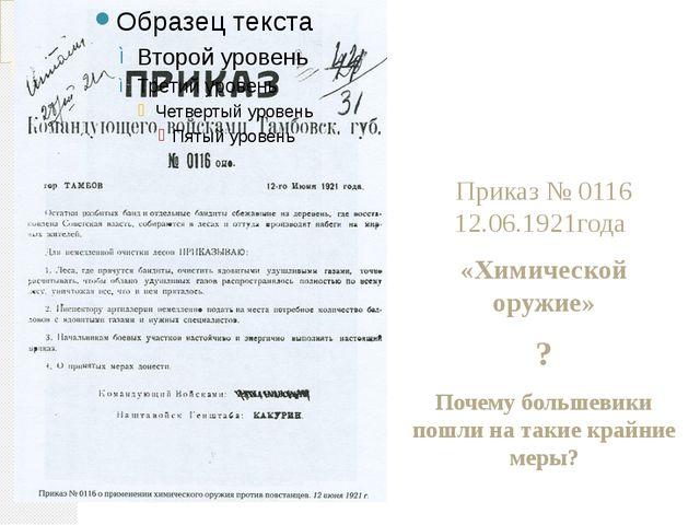 Приказ № 0116 12.06.1921года «Химической оружие» ? Почему большевики пошли н...