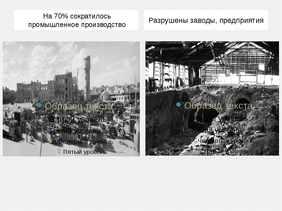 На 70% сократилось промышленное производство Разрушены заводы, предприятия