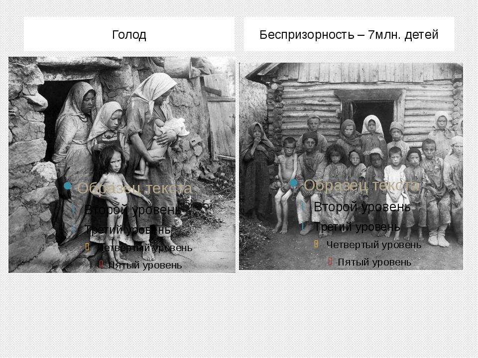 Голод Беспризорность – 7млн. детей