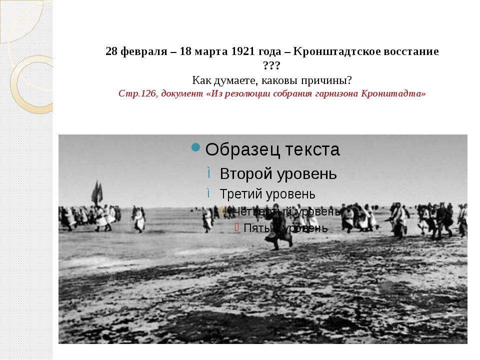 28 февраля – 18 марта 1921 года – Кронштадтское восстание ??? Как думаете, ка...