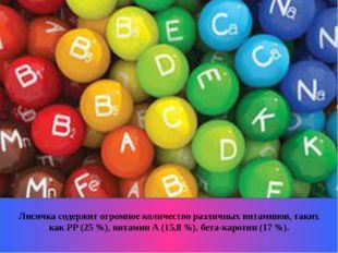 Лисичка содержит огромное количество различных витаминов, таких как РР (25 %