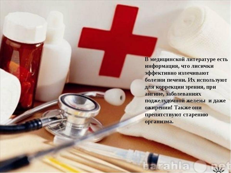 В медицинской литературе есть информация, что лисички эффективно излечивают...