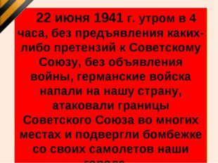 22 июня 1941 г. утром в 4 часа, без предъявления каких-либо претензий к Совет