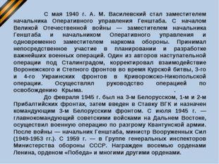 С мая 1940 г. А. М. Василевский стал заместителем начальника Оперативного уп