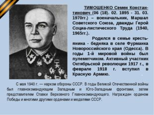 ТИМОШЕНКО Семен Констан-тинович (06 (18). 02. 1895 - 31. 03. 1970гг.) – воен