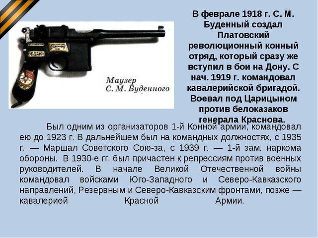 В феврале 1918 г. С. М. Буденный создал Платовский революционный конный отря...