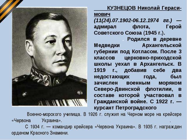КУЗНЕЦОВ Николай Гераси-мович (11(24).07.1902-06.12.1974 гг.) — адмирал флот...