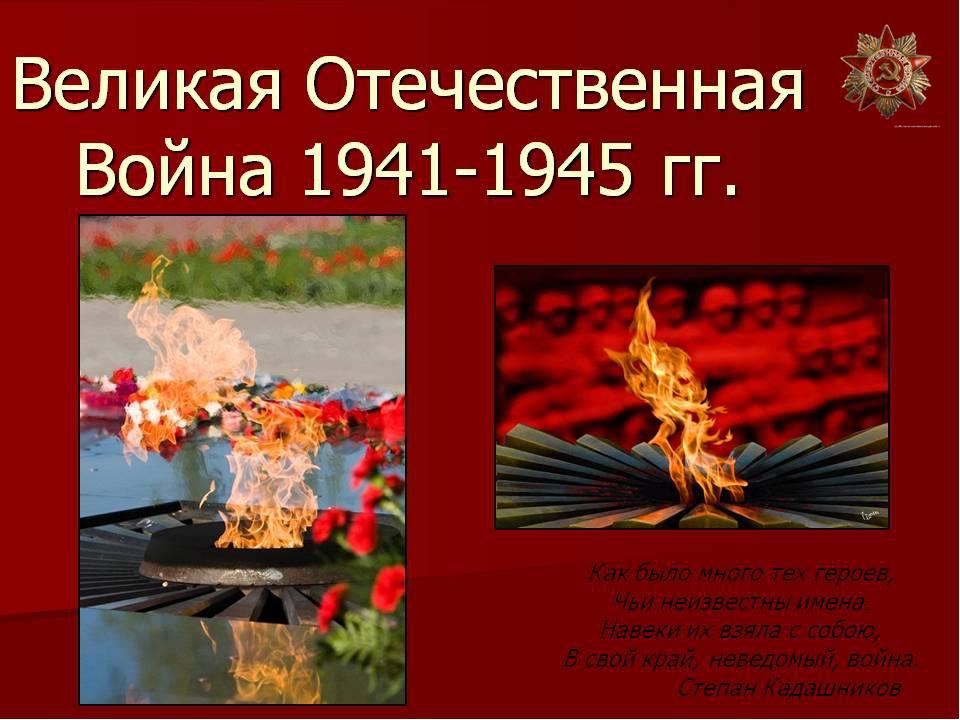 вырастить нектарин картинки о войне 1941-1945 для презентации певицы