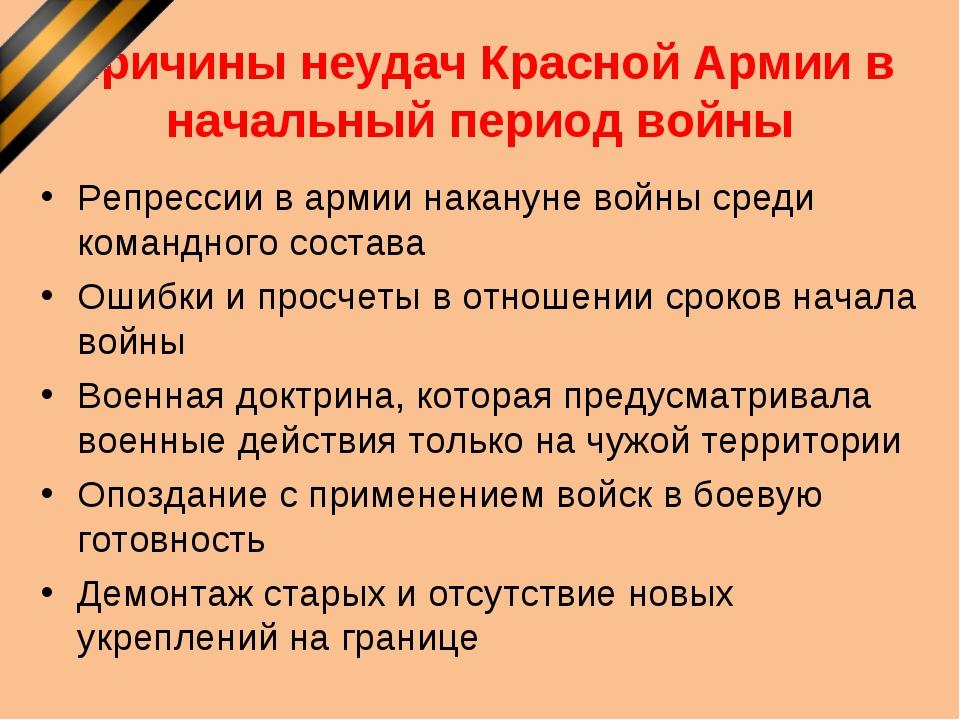 Причины неудач Красной Армии в начальный период войны Репрессии в армии накан...
