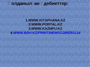 1.WWW.KITAPHANA.KZ 2.WWW.PORTAL.KZ 3.WWW.KAZNPU.KZ 4.WWW.BSH.KZ/PRINT/NEWS/12