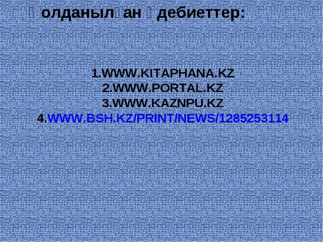 1.WWW.KITAPHANA.KZ 2.WWW.PORTAL.KZ 3.WWW.KAZNPU.KZ 4.WWW.BSH.KZ/PRINT/NEWS/12...