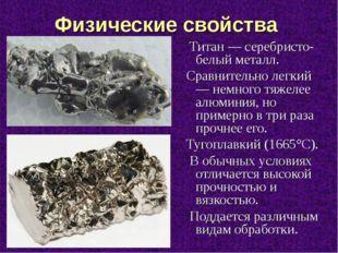 Физические свойства Титан — серебристо-белый металл. Сравнительно легкий — не