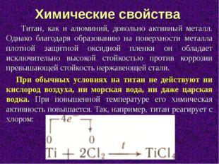 Химические свойства Титан, как и алюминий, довольно активный металл. Однако б