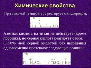 Химические свойства При высокой температуре реагирует с кислородом: Азотная к
