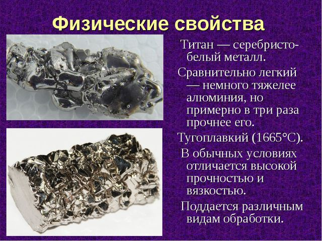 Физические свойства Титан — серебристо-белый металл. Сравнительно легкий — не...