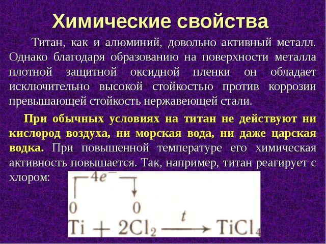 Химические свойства Титан, как и алюминий, довольно активный металл. Однако б...