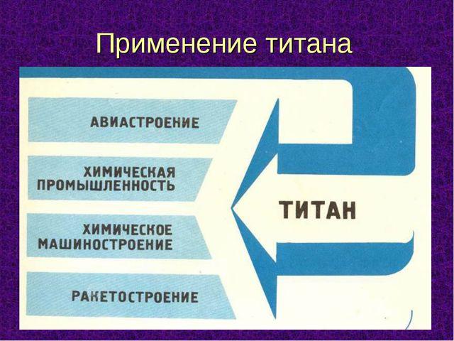 Применение титана