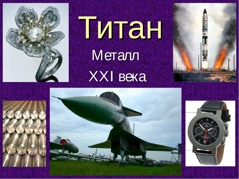 Титан Металл XXI века