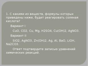 1. С какими из веществ, формулы которых приведены ниже, будет реагировать со