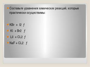 Составьте уравнения химических реакций, которые практически осуществимы: KBr