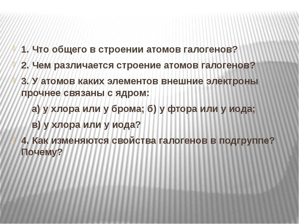 1. Что общего в строении атомов галогенов? 2. Чем различается строение атомо...