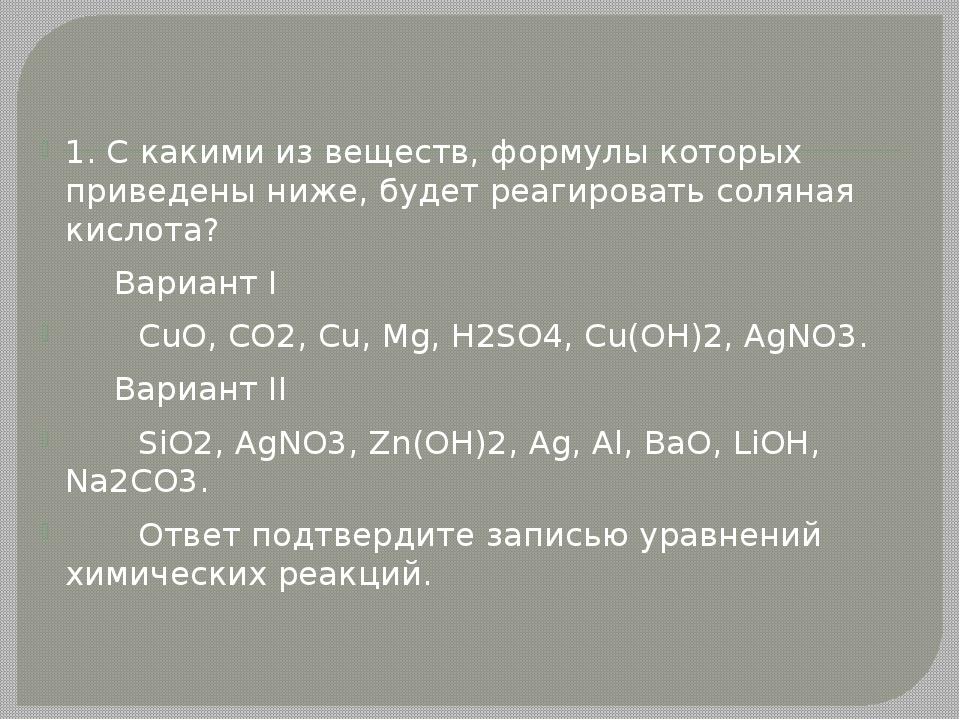 1. С какими из веществ, формулы которых приведены ниже, будет реагировать со...