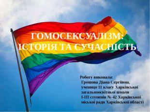 ГОМОСЕКСУАЛІЗМ: ІСТОРІЯ ТА СУЧАСНІСТЬ Роботу виконала: Грошова Діана Сергіївн