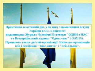 Практично за останній рік, у зв`язку з намаганням вступу України в ЄС, з`явил