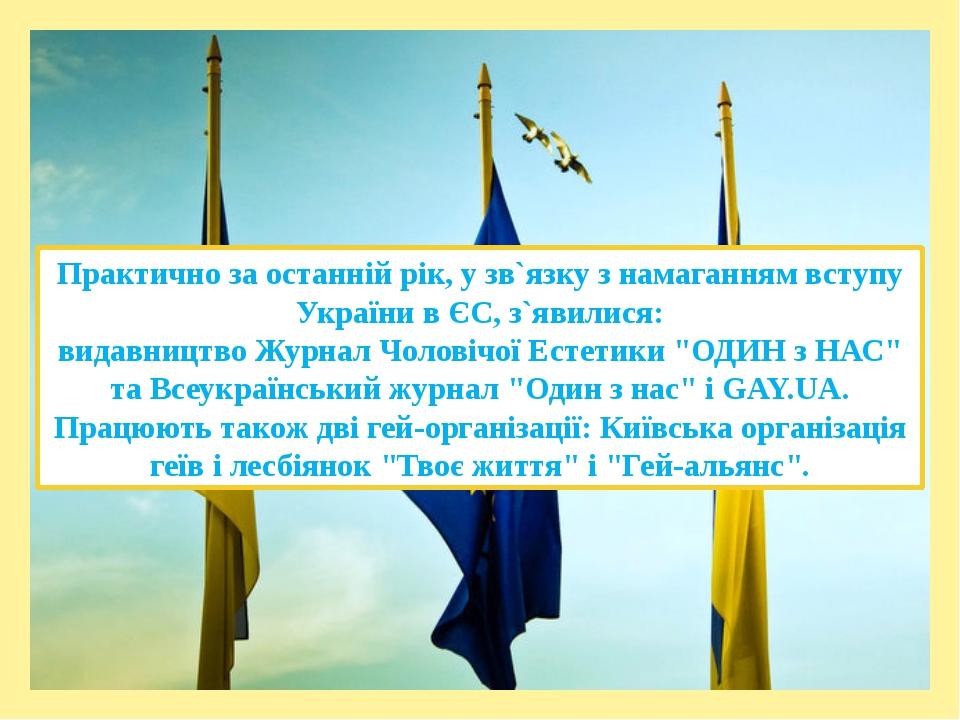 Практично за останній рік, у зв`язку з намаганням вступу України в ЄС, з`явил...