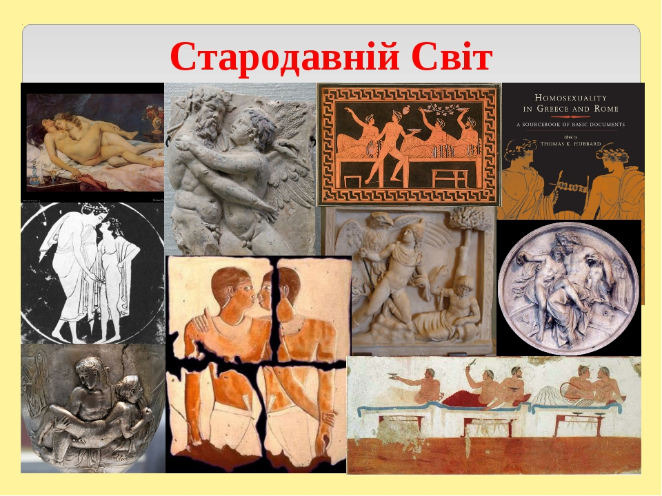 Стародавній Світ