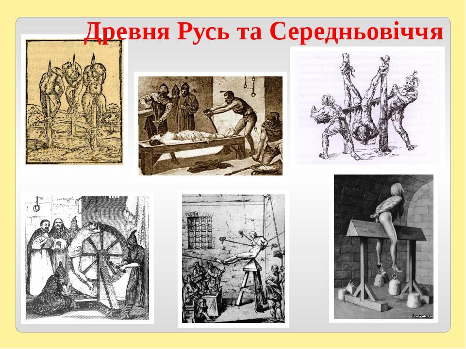 Древня Русь та Середньовіччя