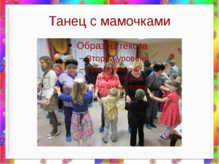 Танец с мамочками