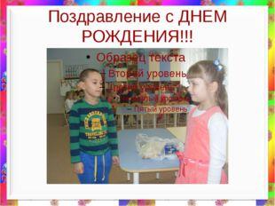 Поздравление с ДНЕМ РОЖДЕНИЯ!!!