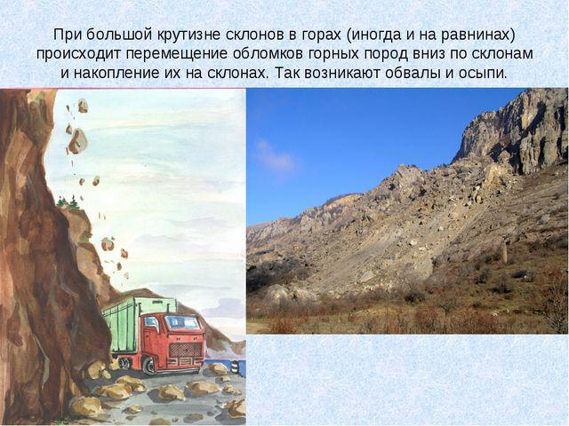 При большой крутизне склонов в горах (иногда и на равнинах) происходит переме...