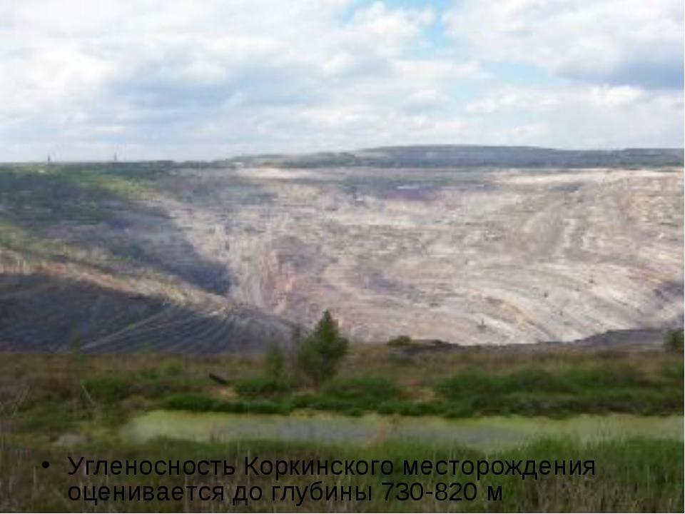 Угленосность Коркинского месторождения оценивается до глубины 730-820 м