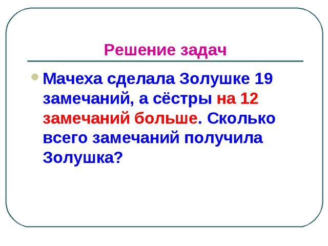 Решение задач Мачеха сделала Золушке 19 замечаний, а сёстры на 12 замечаний б...