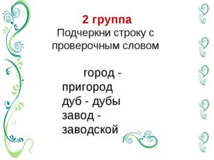 город - пригород дуб - дубы завод - заводской