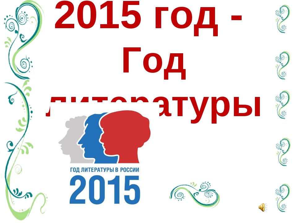 2015 год -  Год литературы