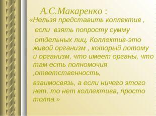 А.С.Макаренко : «Нельзя представить коллектив , если взять попросту сумму от