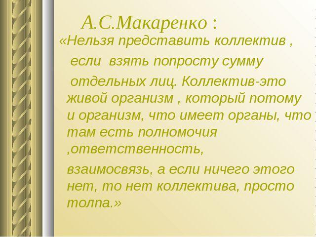 А.С.Макаренко : «Нельзя представить коллектив , если взять попросту сумму от...