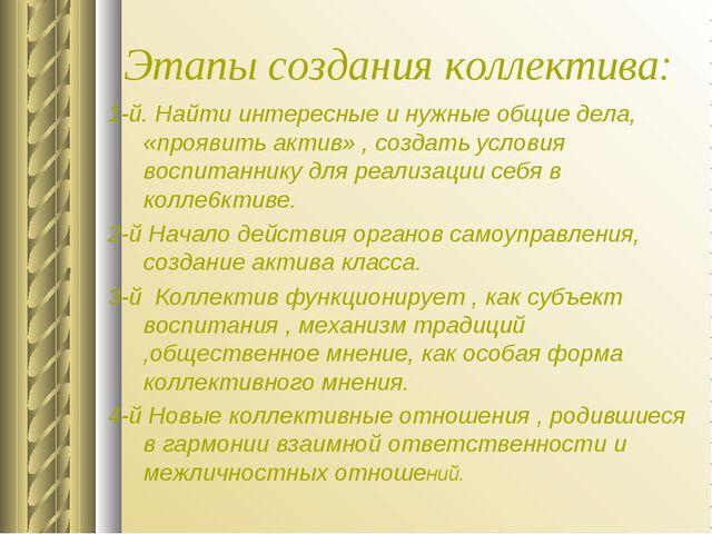 Этапы создания коллектива: 1-й. Найти интересные и нужные общие дела, «прояви...